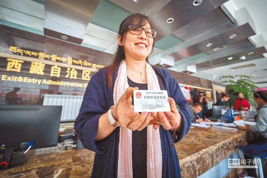 9月5日,拉薩市的台胞余女士展示剛領到的台灣居民居住證。(中新社)