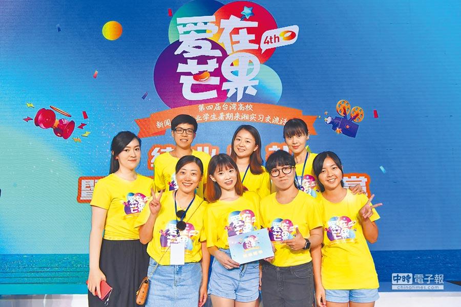 7月26日,台生結束湖南衛視實習之旅,在結業典禮上合影。(新華社)
