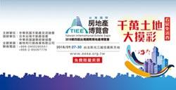 國際房地產博覽會 解開財富密碼