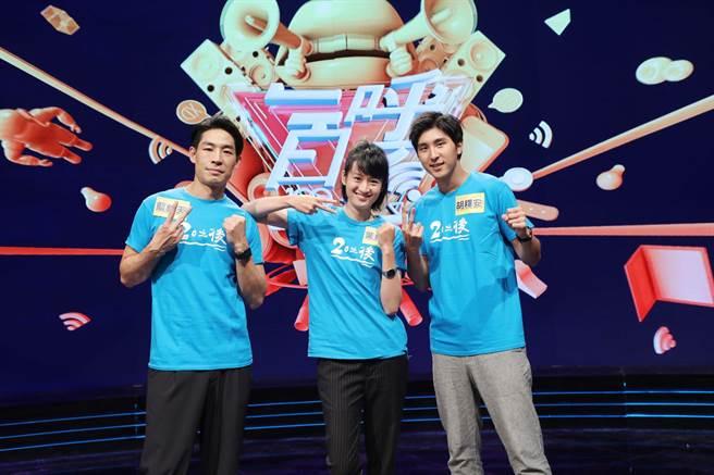 藍鈞天(左起)、葉慈毓和胡釋安日前一起上節目挑戰答題。(公視)