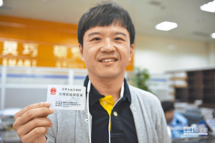 四川發出的首張台灣居民居住證。(中新社)
