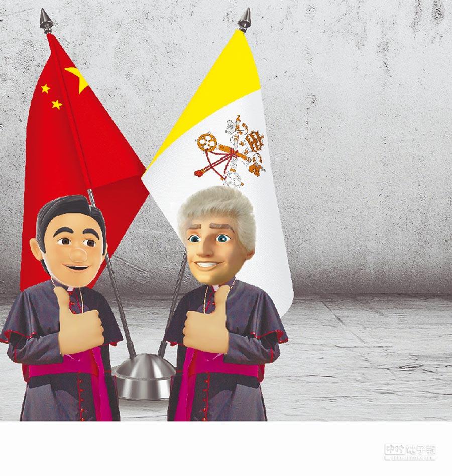 陸將承認教宗地位 移除雙方建交障礙 「陸梵將互認主教」。(設計畫面)