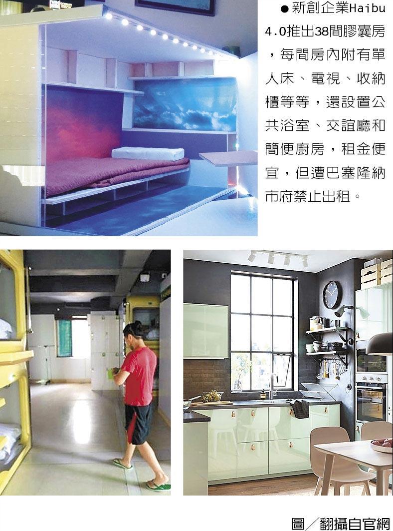 新創企業Haibu 4.0推出38間膠囊房,每間房內附有單人床、電視、收納櫃等等,還設置公共浴室、交誼廳和簡便廚房,租金便宜,但遭巴塞隆納市府禁止出租。