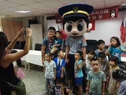 小小警察體驗營  犯罪預防從小做起