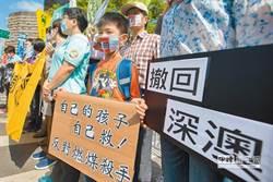 六成民眾反對蓋深澳電廠 環團勸民進黨「回頭是岸」