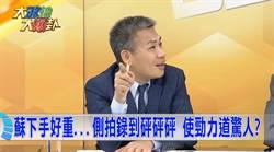 《大政治大爆卦》蘇下手好重...側拍錄到砰砰砰 簡直是打人?