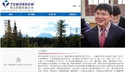 港媒:消失逾年 陸神秘富豪蕭建華將在上海受審