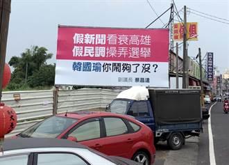 高雄》綠營看板嗆假民調假新聞 韓國瑜駁「民進黨打人喊救人」