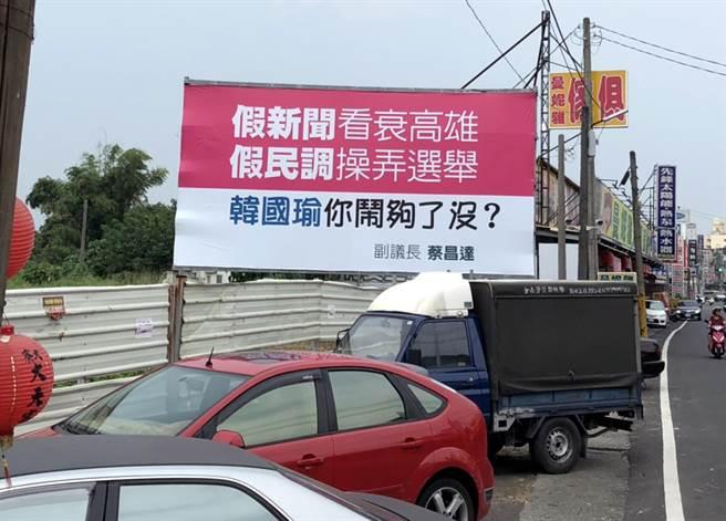 副議長蔡昌達設立看板嗆韓國瑜。(李義翻攝)