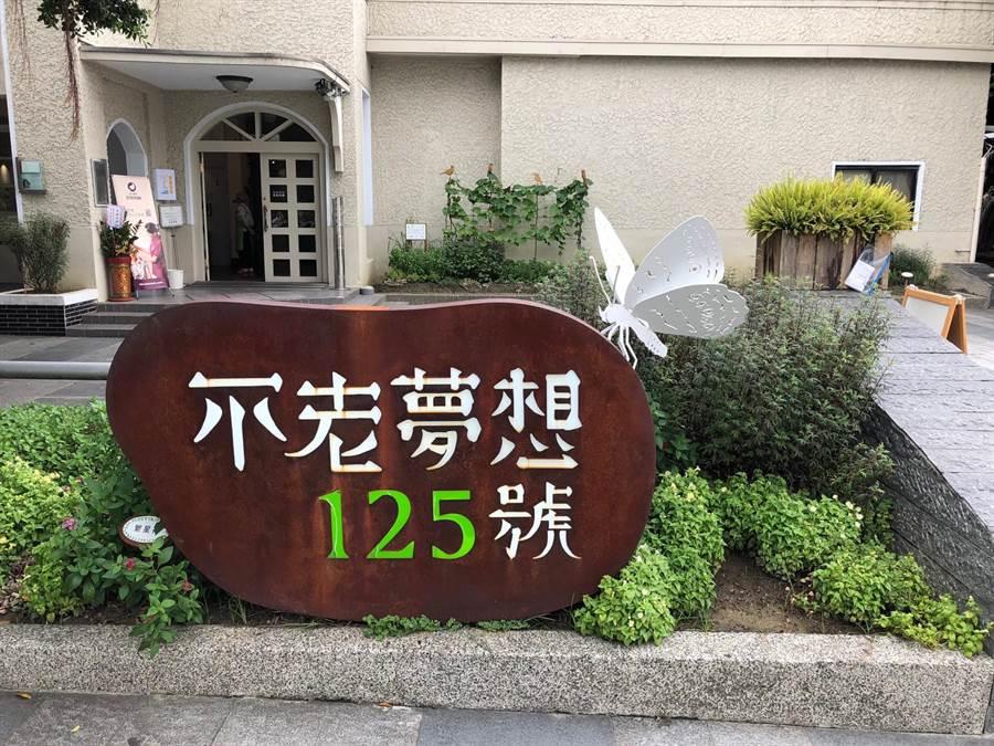 弘道老人福利基金會響應市府花園城市運動計畫,綠美化座落於北區的不老夢想125號。(盧金足翻攝)