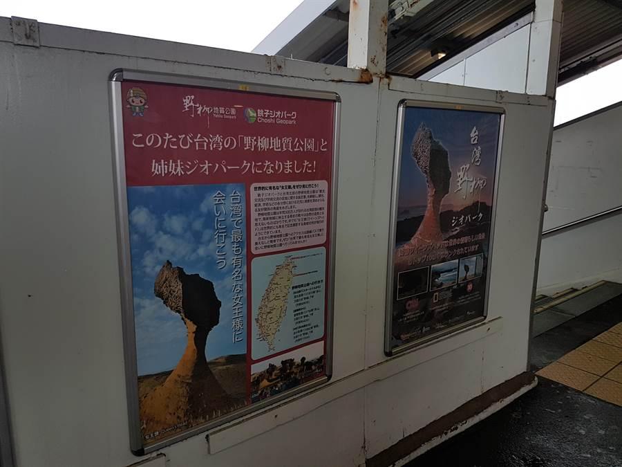 日本JR銚子車站內貼有野柳地質公園的宣傳廣告。(野柳地質公園提供)