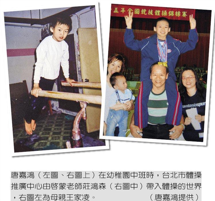 唐嘉鴻(左圖、右圖上)在幼稚園中班時,台北市體操推廣中心由啟蒙老師莊鴻森(右圖中)帶入體操的世界,右圖左為母親王家凌。(唐嘉鴻提供)
