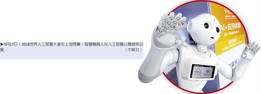 9月17日,2018世界人工智慧大會在上海開幕,智慧機器人在人工智慧公園微笑迎賓。(中新社)