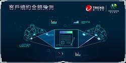 《科技》趨勢科技T-Brian競賽,挑戰產業AI新應用