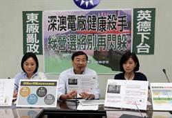 國民黨團召開「深澳電廠健康殺手」記者會