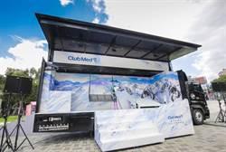 華山文創飆雪趣 Club Med打造全新「快閃滑雪體驗車」