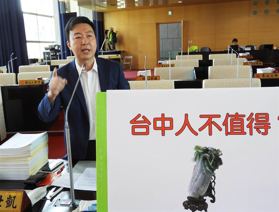 市議員陳世凱25日質詢時,抨擊國民黨瞧不起台中人,不應把翠玉白菜政治化!(陳世宗攝)