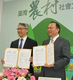 林聰賢與廖俊智簽署「臺灣農村社會文化調查合作協議書」