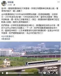 臺中》年底試運轉!林佳龍臉書分享「迎接捷運時代到來」