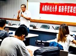 南開科大服務學習課程 讓社團及服務股學習經驗