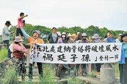 南州鄉納骨堂破土 村民抗議