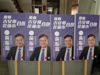 花蓮》議員選舉第3選區14搶9 參選人黃振富提鄉市合併政見