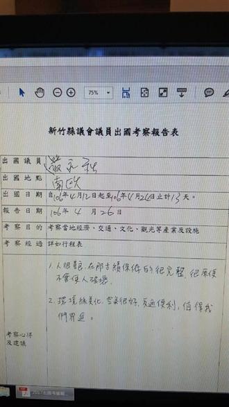 議員考察心得42字 台大教授李茂生竟說他「負責任」!