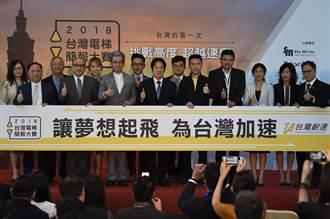 賴清德:盼新創螞蟻雄兵 助攻台灣產業升級