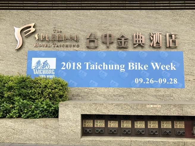 金典酒店是今年「台中自行車週」的最大贏家,帶動展期住房客滿。(圖/曾麗芳)