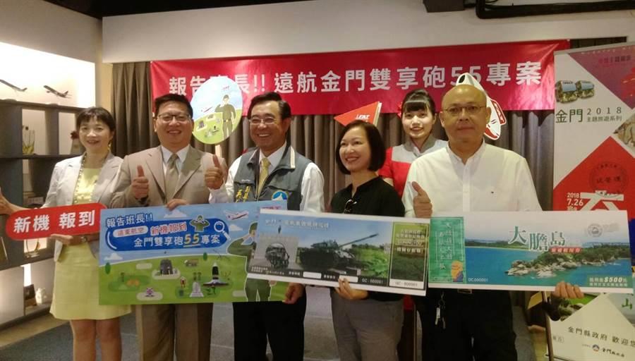 左二起遠航總經理李承仲、金門副縣長吳成典與旅遊業一起歡迎大家遊金門。圖:張佩芬