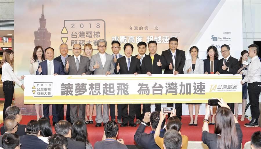 行政院賴清德院長、國發會副主委鄭貞茂、主辦單位台灣創速創辦人余凱文(左7)等人為活動揭開序幕。