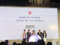 Facebook擴大在台投資 蔡總統期許強強聯手讓台灣發光