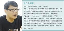 YOUNG  GUNS真人電影中止授權 漫畫家林政德判賠517萬