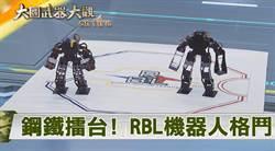 《大國武器大觀》比操縱者的經驗和反應 機器人格鬥首重智取!