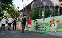 迎接花博 鎮平國小花博彩繪圍牆有學校特色