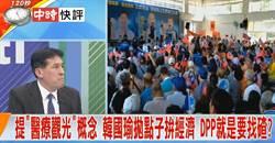 快評》抹黑鋪天蓋地! DPP全黨圍毆韓國瑜 高雄有輸不得的秘密?