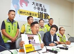 民進黨批時力亂指控 應公開道歉