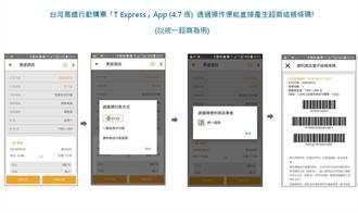 台灣高鐵APP購票 開放超商快取