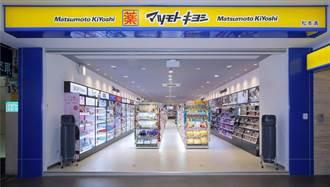 在台灣爽買日本藥妝 松本清台灣店10/4日東區開幕