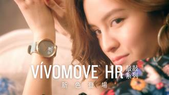 Garmin vivomove HR指針智慧腕錶 敲敲系列新色登場
