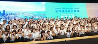 全球港灣論壇落幕 38領袖簽署宣言