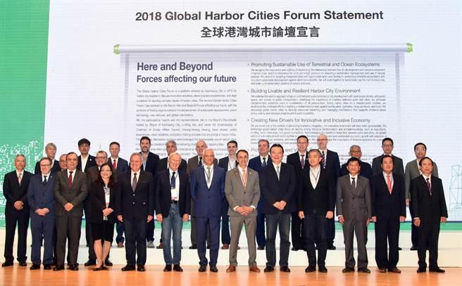 2018港灣城市論壇落幕,37位城市領袖簽署5項宣言。(圖/高雄經發局提供)