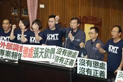 促轉會事件 國民黨要求外部調查及專案報告