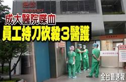 《全台最速報》成大醫院喋血!員工持刀砍殺3醫護