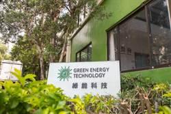 《金融》綠能擬解散清算,債權銀行估損失14.54億元