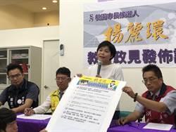 桃園》楊麗環推教育政見 感嘆年金改革重傷教育者尊嚴