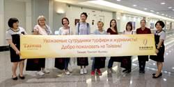 拓展旅遊商機 俄羅斯踩線團抵台