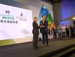 高師大轉型創新  教授林裕森榮獲新創事業獎