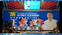 新竹》縣議員參選人王炳漢成立競選總部 邀身障者表演