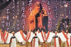 魯推孔子大學 打造世界儒學中心
